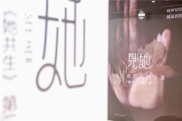 《见她》女性艺术家主题展览在京开展发掘女性力量体验多面人生